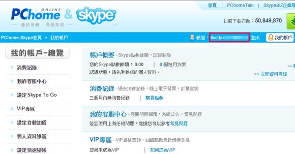 u5e38 u898b u554f u7b54 pchome   skype pchome skype taiwan pchome skype taiwan