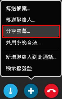 screenshare01